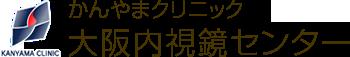 かんやまクリニック 大阪内視鏡センター
