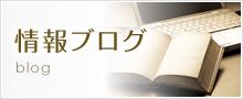 情報ブログ